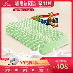 PARATEX负离子泰国原装进口纯天然乳胶枕头颈椎枕记忆护颈枕头zy