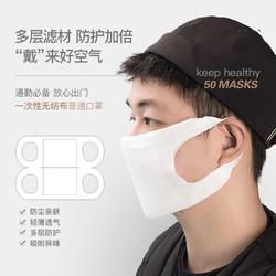 一次性口罩50只加厚款四层单独包装无纺布儿童口罩现货复工厂民用