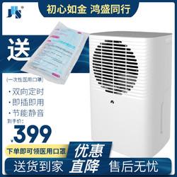 JHS家用除湿机抽湿机除湿器大功率地下室干燥机静音抽湿器吸湿器