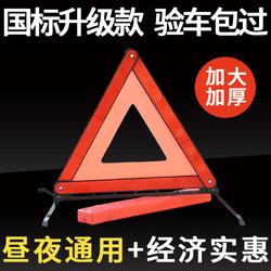 易尚品 汽车三角架警示牌 普通款