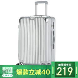 普奈达(PRNEID)防刮拉杆箱28英寸铝包 银色