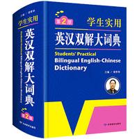 《学生实用英汉双解大词典》第2版