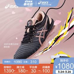 ASICS 亚瑟士2020春夏女缓震保护跑步鞋缓震透气 GEL-NIMBUS 22 无锡马拉松定制款 黑色/金色 38