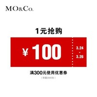 天猫精选 MO&Co.摩安珂官方旗舰店