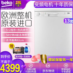 倍科(BEKO)英国原装进口 独嵌两用 家用洗碗机高温除菌烘干 DFN05315W