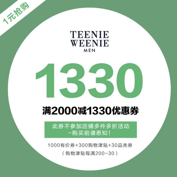 天猫精选 teenieweeniemen旗舰店 2000-1000元券