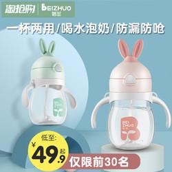 蓓茁儿童水杯幼儿园宝宝吸管杯