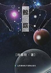 《鲸歌》(短篇)刘慈欣 kindle电子书