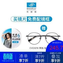依视路 钻晶A3系列超薄1.56非球面镜片2片装 远近视光学眼镜 赠CVO3216黑色金属圆框+凑单品