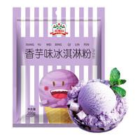 吉得利 冰淇淋粉  雪糕粉  香芋味 200g *20件