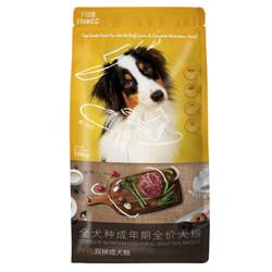凡可奇 狗粮10kg 牛肉双拼犬粮奇成犬中大小型犬粮20斤+凑单品