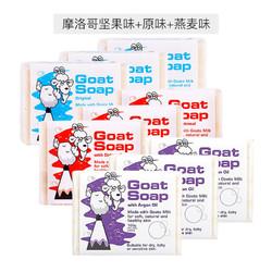 GOAT 天然山羊奶皂 原味 摩洛哥坚果 燕麦 100克/块 9块装