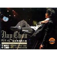 听的是情怀《周杰伦:全经典视听大集》(2CD+VCD)