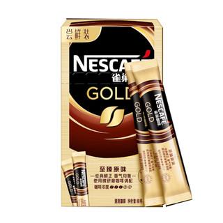 Nestle 雀巢 金牌 速溶至臻原味黑咖啡粉 尝鲜装 2gx6袋