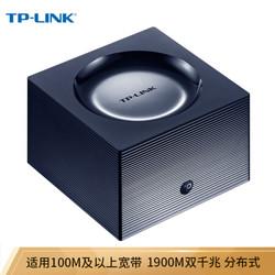 TP-LINK 普联 TL-WDR7650 易展 mesh分布式路由器