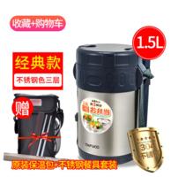 日本泰福高保温桶大容量3层不锈钢保温饭盒1.5L