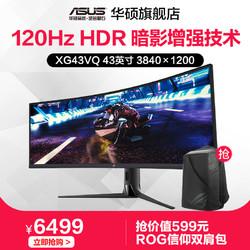 Asus/华硕ROG XG43VQ 43英寸120HZ屏电竞游戏显示器液晶显示屏