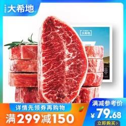 大希地整切眼肉西冷牡蛎菲力牛排 新鲜牛肉家庭牛扒100g*5片/盒 牡蛎牛排1盒装 *2件