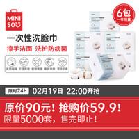 名创优品/MINISO洗脸巾一次性面巾纸  抽取式120抽/包 婴儿洗脸巾*6包装