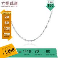 六福珠宝 Pt950 绞丝链铂金项链素链