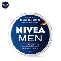 NIVEA 妮维雅 男士润肤霜 75ml