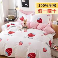 100%双面全棉四件套纯棉被套小清新简约床上用品网红款小草莓春夏