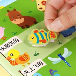 幼儿童贴纸书0-2-3-4-5-6岁贴贴画粘贴贴纸宝宝卡通早教益智玩具 *23件