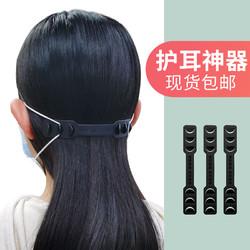 戴口罩神器口罩儿童挂钩卡扣绳无痕延长带绳不勒耳朵神器防勒戴照