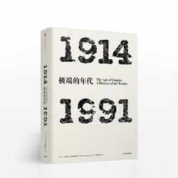 《见识丛书·极端的年代:1914—1991》