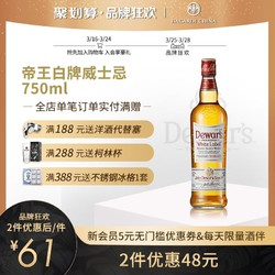 Dewar's帝王威士忌洋酒白牌调配苏格兰威士忌英国原装进口750ml *2件