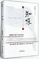 知味:北京晚报副刊  Kindle电子书