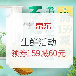 促销活动:京东 是你惊艳了我的味蕾 生鲜活动