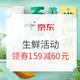 促销活动:京东 是你惊艳了我的味蕾 生鲜活动 领券159减60元(京享值5000分以上用户可领取)