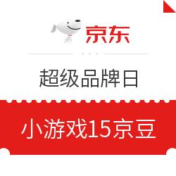 移动专享:京东 超级品牌日 福利专场
