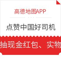 移动专享:高德地图 点赞中国好司机 抽现金红包