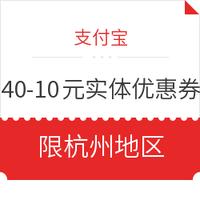 限杭州地区 支付宝  5张实体店通用消费券