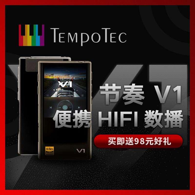 TEMPOTEC/节奏坦克 变奏曲V1全金属触屏便携数播蓝牙Hi-Res播放器