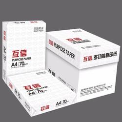 互信 A4复印纸 70g 500张/包 5包装 2500张