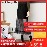 La Chapelle 拉夏贝尔 20011516 女士半身裙