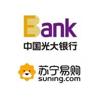 移动专享:光大银行 X 苏宁易购   购买家电3C类商品