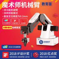 DOBOT越疆魔术师多功能机械臂智能写字画画书法机器人3D打印激光雕刻机器人 DOBOT魔术师教育版