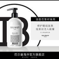 Balmain Hair 巴尔曼活力修复护发素 染发烫发受损干枯毛躁