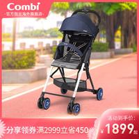 Combi康贝婴儿推车F2 轻便折叠易收纳手推车防晒简易高景观婴儿车