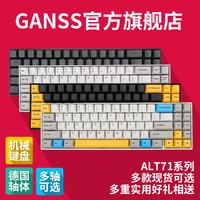 GANSS高斯 ALT系列 ALT 71D/68键双模迷你便携式有线蓝牙机械键盘