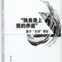 独自走上我的赤道(海子大诗谫论)/当代诗歌语言研究系列 博库网