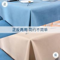 帝朵 双面可用 防水防油 纯色简约款 家用棉麻桌布