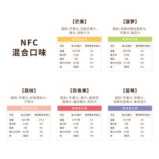 颜值百分百NFC果汁无添加纯果蔬汁无糖果汁蓝莓汁橙汁苹果汁整箱