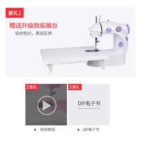 昕龙202经典版小型家用电动缝纫机