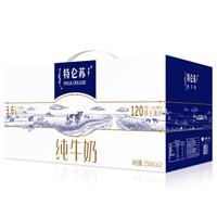 蒙牛 特仑苏 纯牛奶 250ml*12盒 *2件