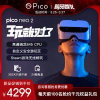 【新品首发】Pico Neo2 VR眼镜一体机6DOF双手柄无线玩电脑Steam游戏3D电影4K体感游戏机家用头戴vr虚拟现实